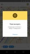Яндекс.Транспорт предупредит о нужной остановке