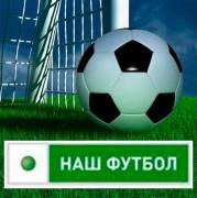 «Ростелеком» дарит фанатам «Больше футбола»