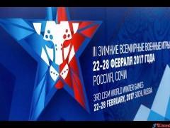 «Ростелеком» обеспечил трансляцию Военных Игр в Сочи – 2017 в HD-качестве