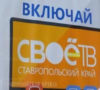 «СвоёТВ» стал главным региональным телеканалом Ставрополья