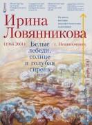 Белые лебеди, солнце и голубая сирень - на выставке ставропольской художницы Ирины Ловянниковой