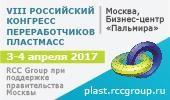 3-4 апреля 2017 года в 8-й раз пройдет Российский конгресс переработчиков пластмасс