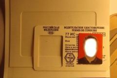В Гулькевичском районе задержали водителя с поддельными правами