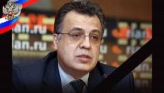 В Турции задержана россиянка, связанная с убийцей посла Карлова