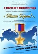 В Невинномысске стартовал городской конкурс плакатов «Наши Герои!»