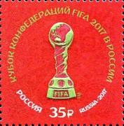 В почтовое обращение вышла марка, посвященная ЧМ-2018 по футболу