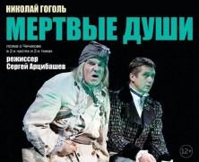 В Краснодаре покажут в кино спектакль «Мёртвые души»