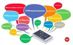 В Краснодаре обсудят способы повышения эффективности бизнеса с помощью HR