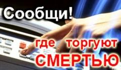В Чечне стартовал 1-й этап Общероссийской антинаркотической акции «Сообщи, где торгуют смертью!»