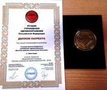Кубанская детская клиника вошла в число лучших больниц России