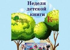 На Кубани пройдет Неделя детской книги