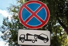 В Сочи на ул. Парковой появятся новые дорожные знаки