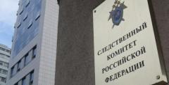 Замруководителя СУ СКР по Краснодарскому краю проведет прием в Ейском райне