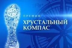 На национальной премии «Хрустальный компас» Кубань представят 16 проектов