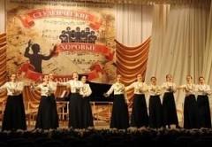 В Краснодаре стартовал Международный фестиваль-конкурс «Студенческие хоровые ассамблеи»
