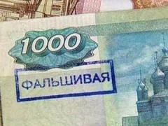 В Элисте обнаружена поддельная денежная купюра