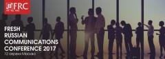 Программа Fresh Russian Communications Conference 2017