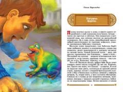 В Краснодаре пройдёт презентация книги «Послесказие: Дети»