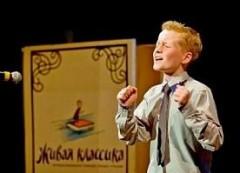 В Краснодаре пройдет конкурс юных чтецов «Живая классика Кубани»
