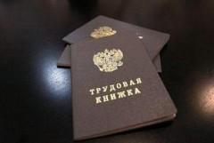 На Кубани выросло количество предложений о трудоустройстве