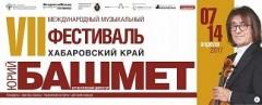В Хабаровске проходит Международный музыкальный фестиваль под руководством Юрия Башмета