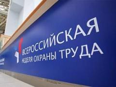 В Сочи стартует Всероссийская неделя охраны труда