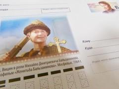 В честь столетия со дня рождения Георгия Вицина в обращение вышла почтовая карточка