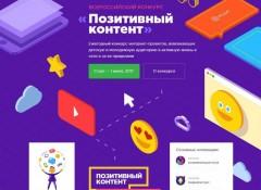 «Ростелеком» стал генеральным партнером Всероссийского конкурса «Позитивный контент»