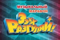 В Краснодаре пройдет музыкальный фестиваль-марафон «Эх, разгуляй!»