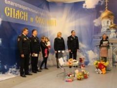 Новороссийские полицейские приняли участие в благотворительной акции «Спаси и сохрани»