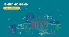 Акция «Библионочь-2017» пройдет 21-22 апреля в 84 регионах России