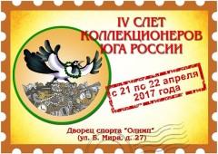 В Невинномысске состоится очередной слет коллекционеров юга России