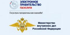 Жители Калмыкии получают скидку 30% на госуслуги по линии МВД