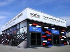 В Сочи открылся Главный билетный центр «Формула-1» Гран-при России 2017