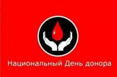 В Национальный день донора на Кубани пройдет выездная акция по забору крови