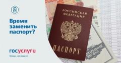 МВД Калмыкии: паспорт можно будет получить со скидкой