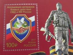 Ветеранов боевых действий МВД и Росгвардии увековечили на почтовой марке