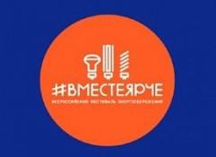 Кубань присоединится к Всероссийскому фестивалю энергосбережения «ВместеЯрче»
