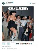 СБУ обнародовала откровенное фото Лолиты с подписью «нечего шастать» (18+)