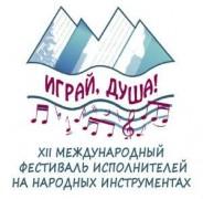 В Дагестане стартовал XII Международный фестиваль «Играй, душа!»