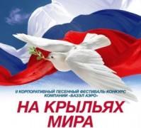 В Краснодаре назвали победителей фестиваля патриотической песни «На крыльях мира»