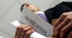 В России начались продажи облигаций федерального займа для населения