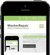 WasherRepair объявляет о майских скидках на ремонт стиральных машин