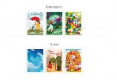 Почта России выпустила дизайнерские открытки к Дню Победы