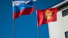 Россия «простила» долг Киргизии в 240 млн долларов