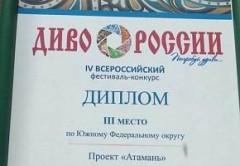 Выставочный комплекс «Атамань» получил награду
