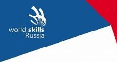 В Краснодаре стартует V Национальный чемпионат «Молодые профессионалы» WorldSkills Russia