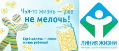 В Сочи стартует благотворительная акция «Чья-то жизнь уже не мелочь!»
