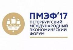 Товарный знак «Сделано на Кубани» презентуют на ПМЭФ-2017