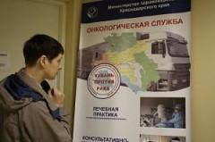 В онкоцентрах Кубани прошел День открытых дверей